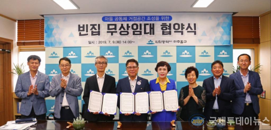 (4)미추홀구 빈집 무상임대 협약식 개최.jpg