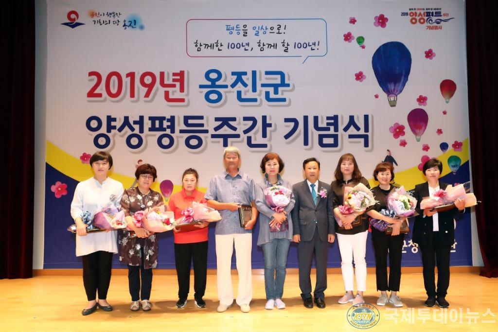 2019.07.11. 보도자료(옹진군, 2019 양성평등주간 기념행사 개최) (1).jpg