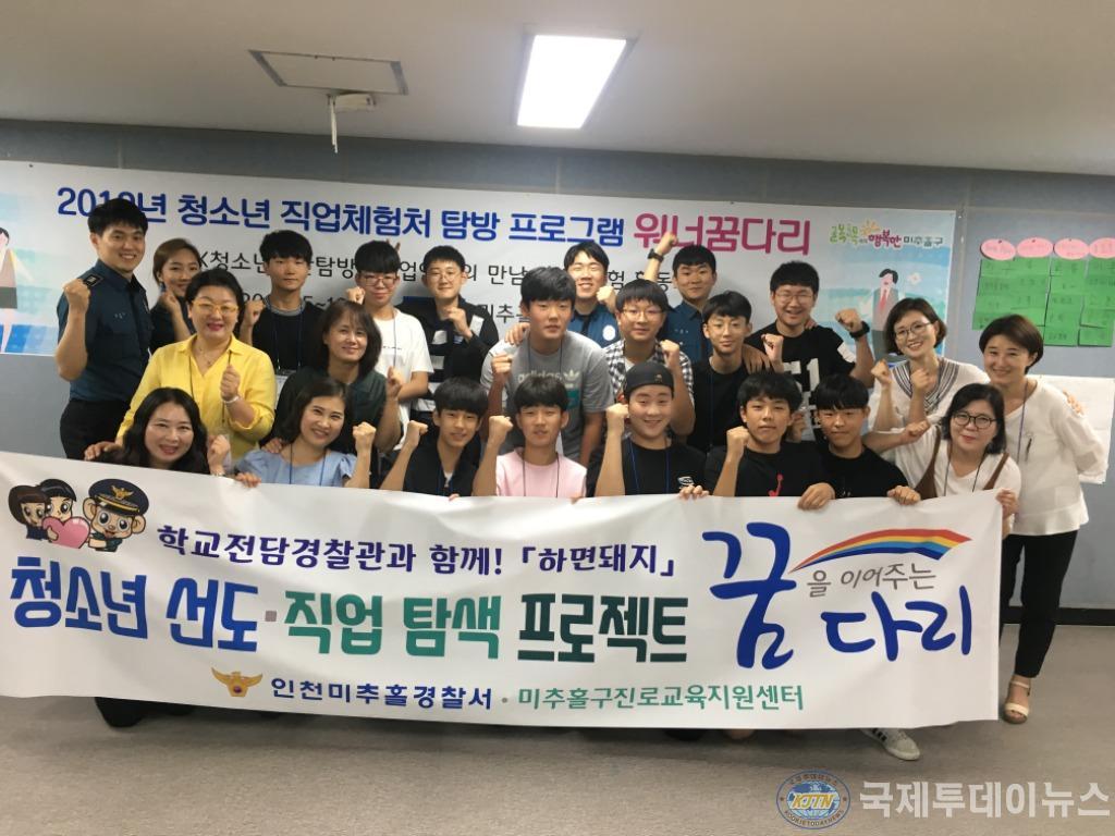 (2)미추홀구 청소년 기관 직업체험처 탐방 프로그램 적극 운영.JPG