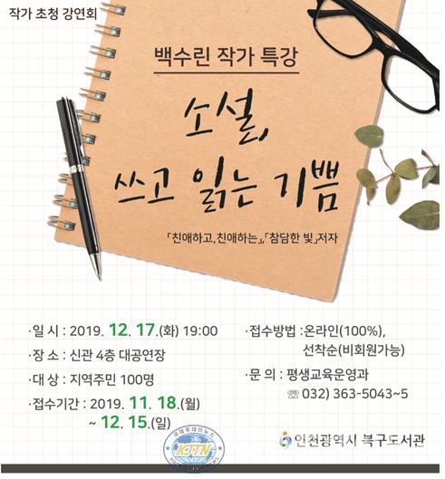 3번사진_북구도서관_작가와의만남.png