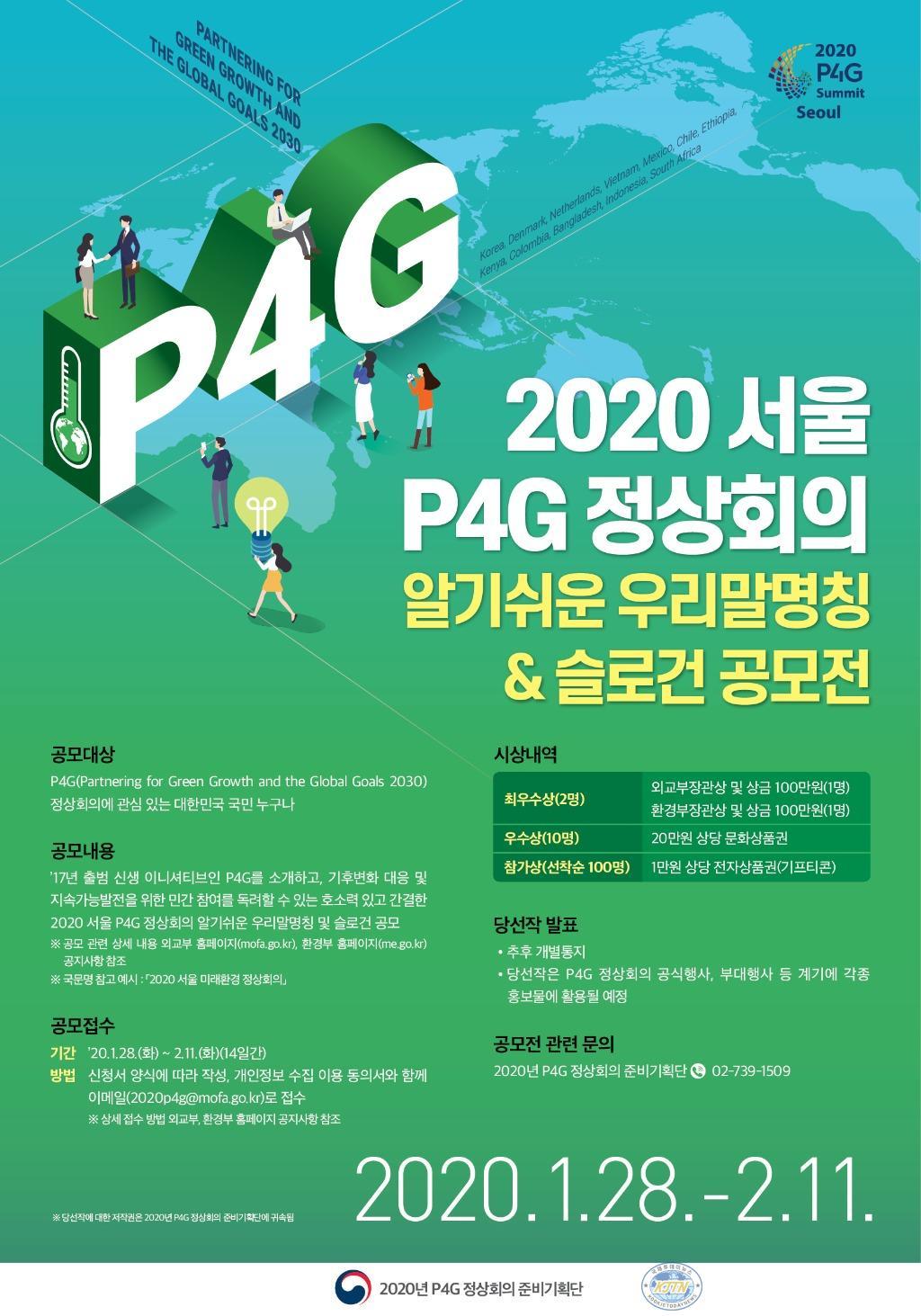 붙임1) P4G 정상회의 알기쉬운 우리말명칭 및 슬로건 공모전 안내 포스터.jpg