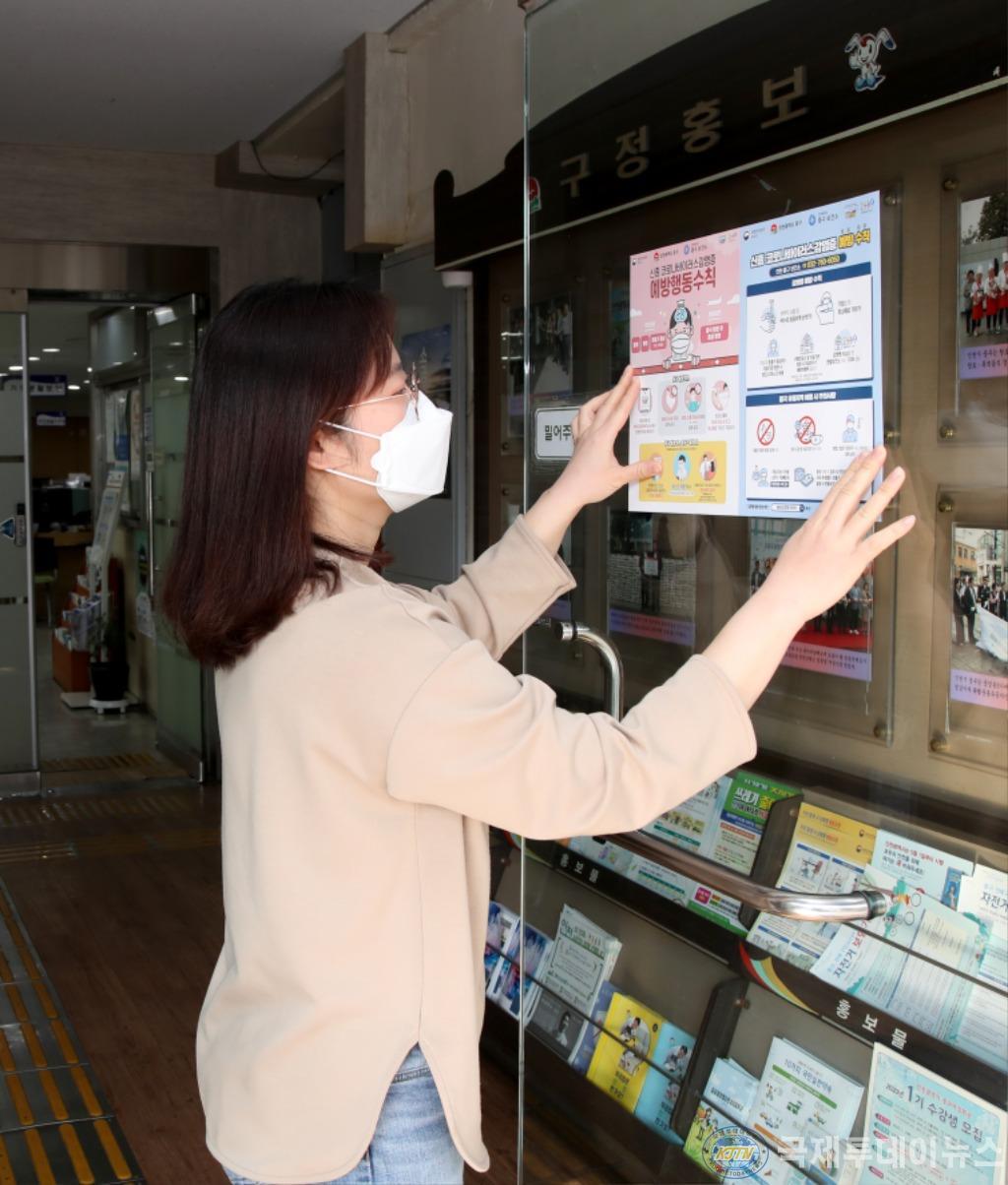 1-1 보도자료 사진(인천 중구 신종 코로나바이러스 감염증 차단 총력).JPG