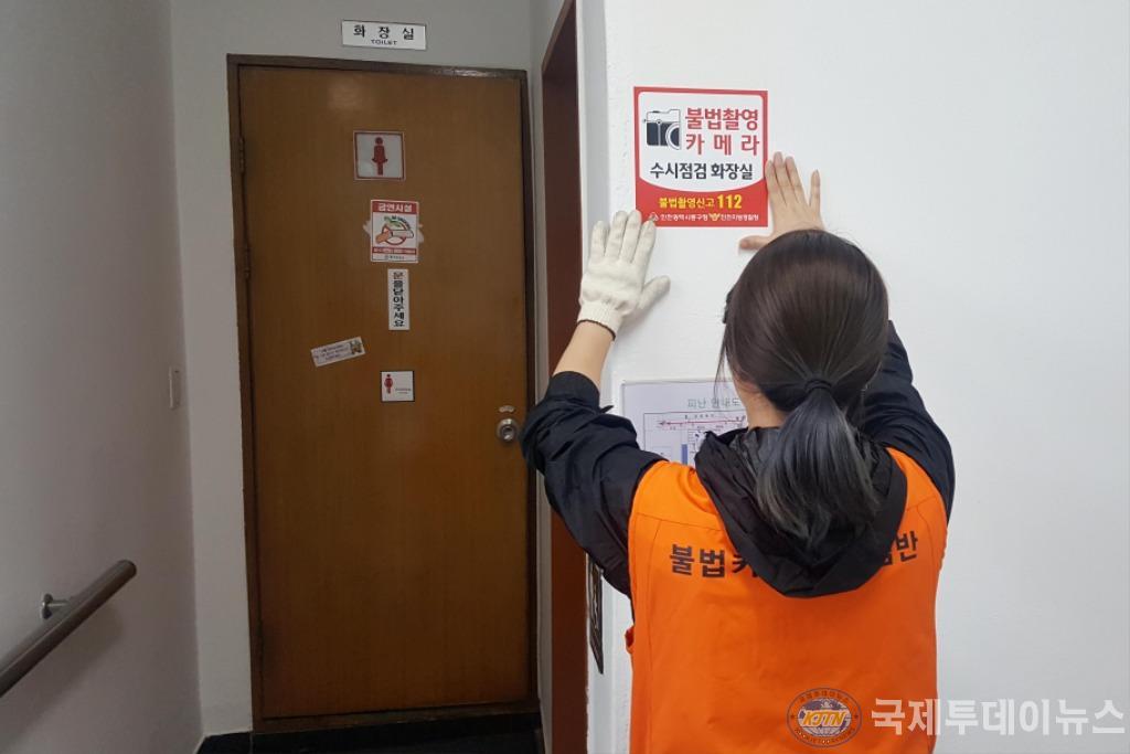2.공중화장실 불법카메라 점검.jpg