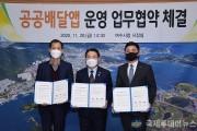 2.여수시, 소상공인‧지역경제 살리는 '공공배달앱'…내년 3월 '출시'.jpg