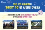 2. 고흥군정 BEST 10, 군민이 직접 뽑는다!.jpg
