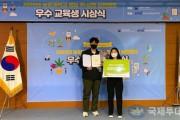 201124_농업계학교 영농 취창업캠프 경진대회 최우수상 수상[1].jpg