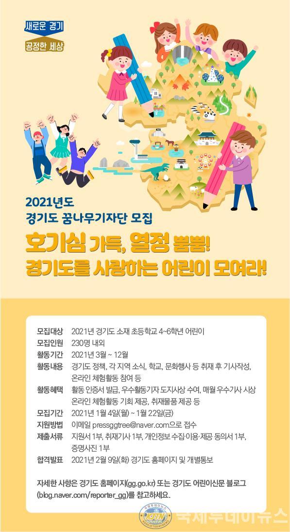 2021+꿈나무기자단+모집+포스터.jpg