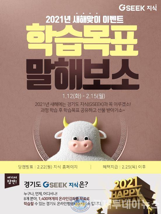 새해맞이+이벤트+′학습목표+말해보소′+홍보포스터.JPG