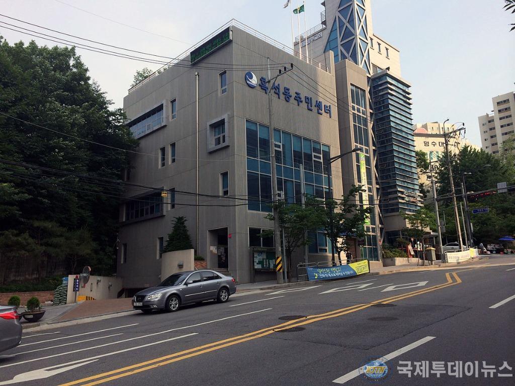 1200px-Heukseok-dong_Comunity_Service_Center_20140607_171317.jpg