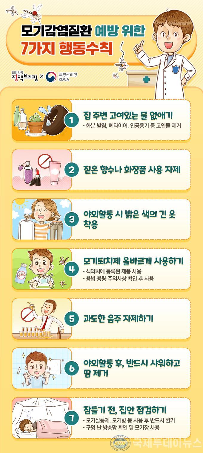 680_모기감염질환예방수칙.jpg