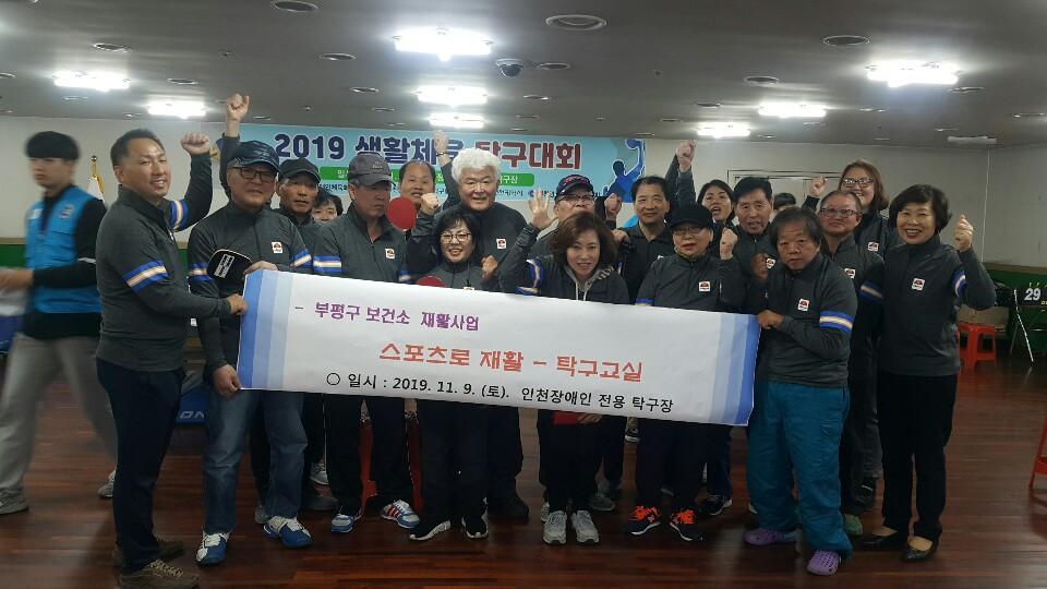 부평구보건소, 인천장애인 생활체육 탁구대회 참가