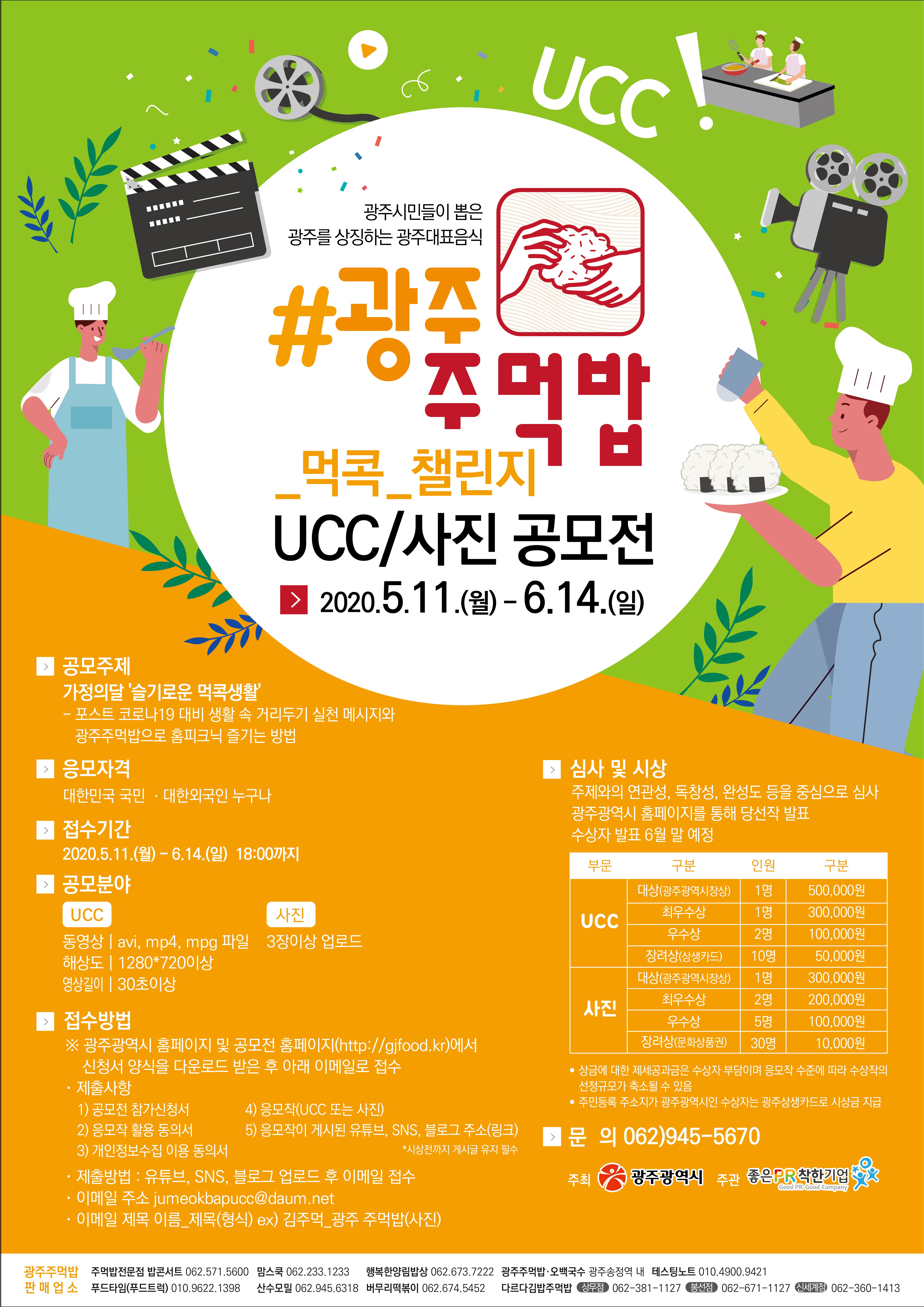 광주광역시, 광주주먹밥 '먹콕 챌린지' 공모