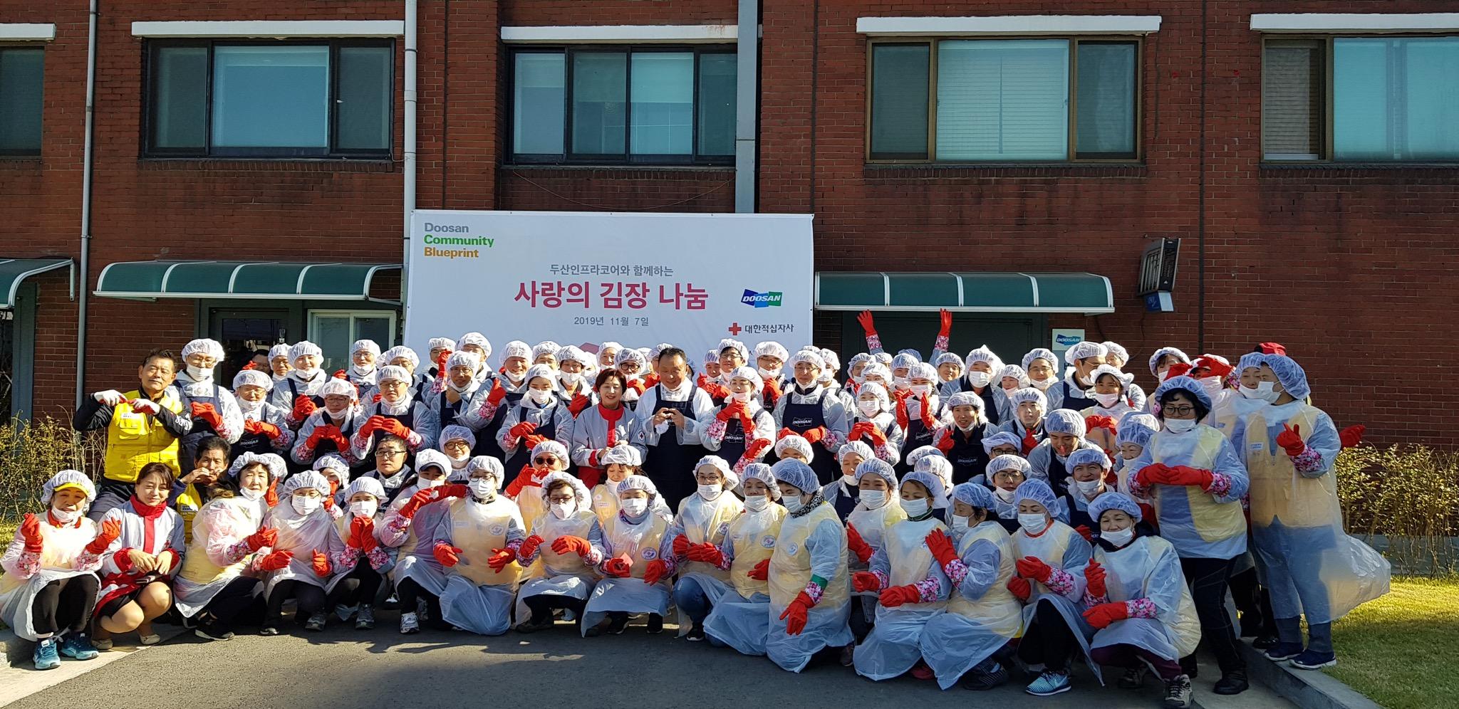 대한적십자사 동구협의회, 두산인프라코어와 사랑의 김치 나눔