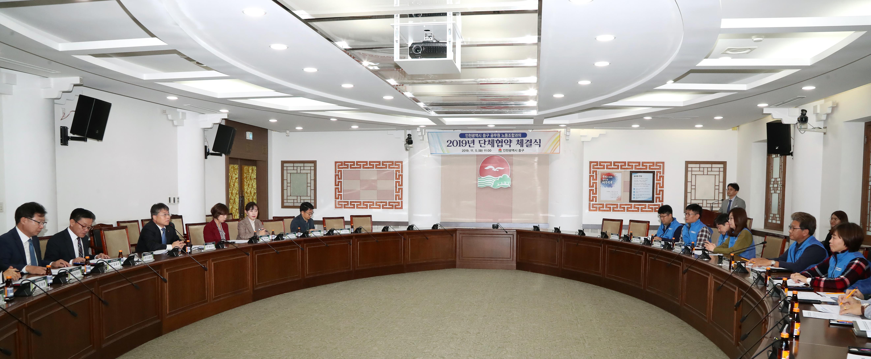 인천 중구, 공무원 노조와 단체협약 체결