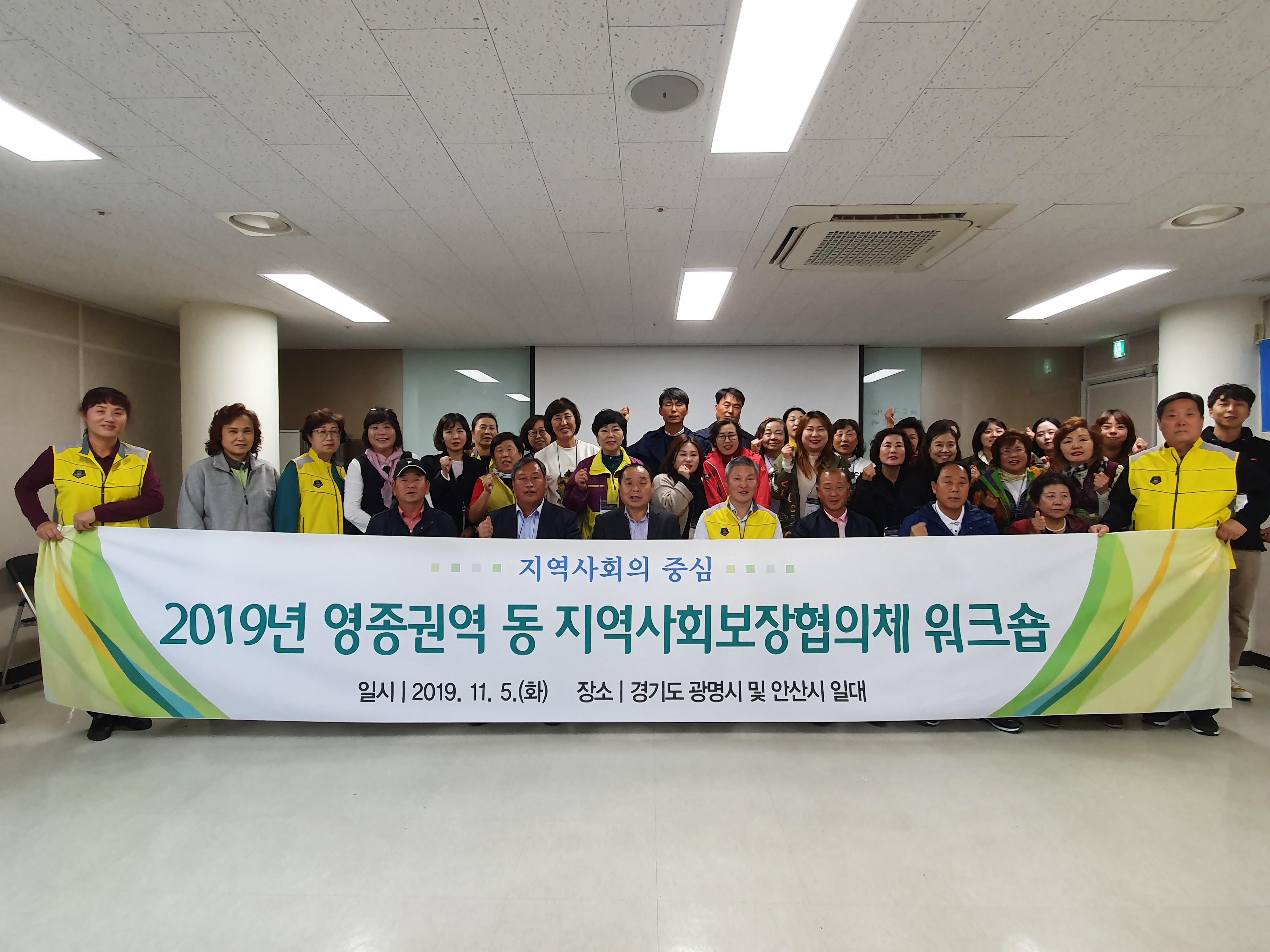 영종권역 동 지역사회보장협의체, 역량강화 워크숍 성료