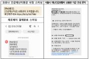서울시,'코로나19 지원금 도착'빙자한 스미싱 증가…주의 당부