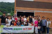 대전시, 꼬마농부 로컬푸드 농가체험 지원
