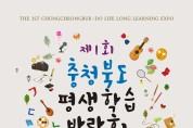 제1회 충청북도 평생학습 박람회 올해 첫 개최 !