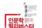 고양시 아람누리도서관, 강의하는 시민과 질문하는 시민의 유쾌한 만남 '인문학 필리버스터 시즌4' 개최