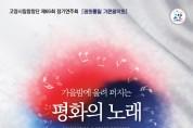 고양시립합창단, 제65회 정기연주회 '평화통일 기원음악회' 개최