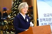 2019 외교부 정책자문위원 초청 간담회 개최