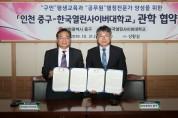 인천 중구-한국열린사이버대학과 관학 업무협약 체결