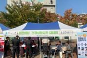 동구보건소, 건강생활실천 합동 캠페인 운영