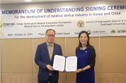 대구첨복재단 의료기기센터-중국 동남대학교 간 업무협약 체결