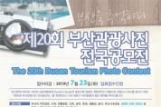 부산시, 제20회 부산관광사진 전국공모전 개최