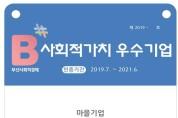 부산시, 사회적가치 실현 우수 사회적경제기업 4곳 선정