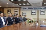 도-항운노조-항만물류협회, 제주 경제위기 극복 위해 힘 합친다