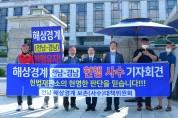 권오봉 여수시장, 해상경계 상경투쟁 격려, 1인 시위 동참