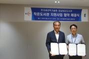 한국세라믹기술원, 동네 '작은도서관' 지원 나서