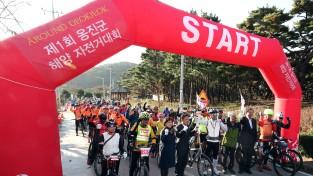 6일 제1회 옹진군해양 자전거 대회 열려