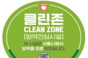 서울시, 코로나19 방역-환경조사 안전 '클린존' 마크… 이마트 공덕점 첫 공표