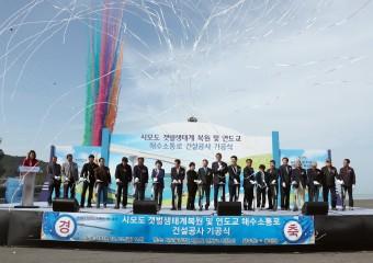 시모도 갯벌생태계 복원 및 연도교 해수소통로 건설공사 기공식 개최!